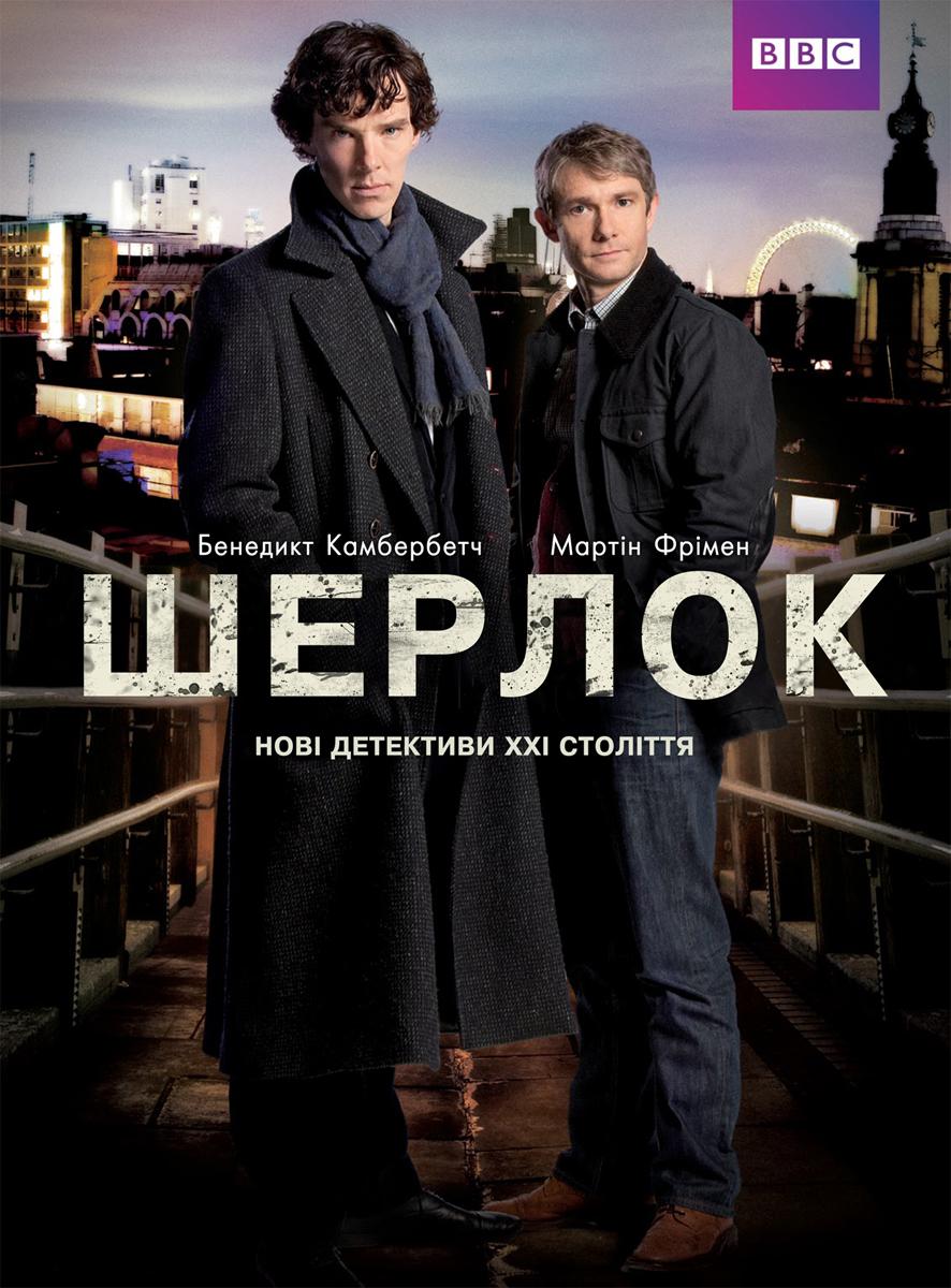 «Шерлок Скачать Торрент Все Сезоны Скачать Торрент» — 2010